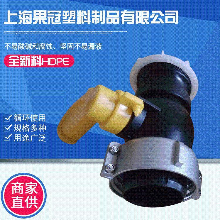 果冠塑料固定球球阀阀门 吨桶阀门 集装桶塑料阀门螺纹加厚球阀