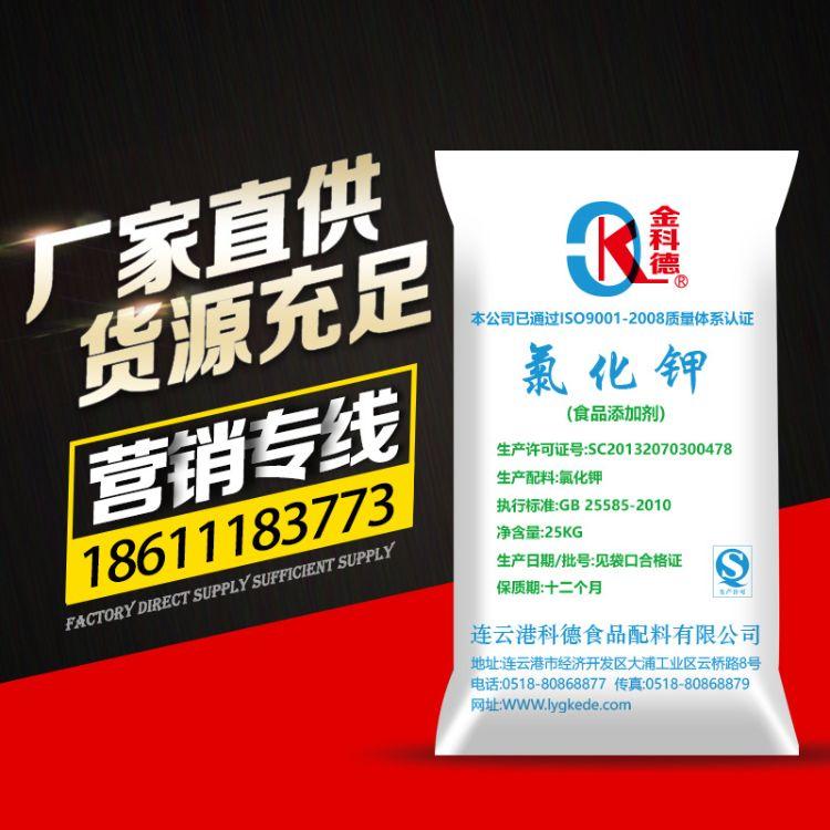 食品级 氯化钾 营养增补剂 强化胶凝剂 代盐剂食品添加剂 高纯度