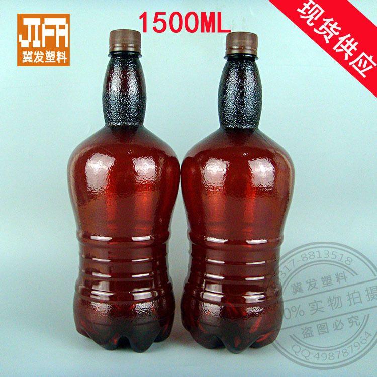 现货批发 1.5L塑料啤酒瓶 1500ml啤酒塑料瓶 PET精酿啤酒瓶