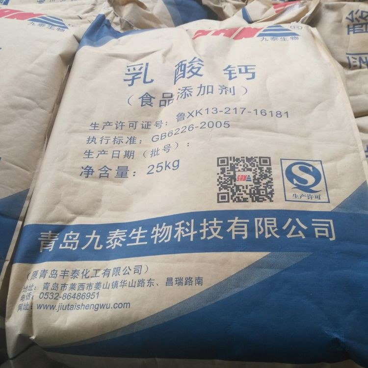 厂家供应食品级乳酸钙营养强化剂溶解性好如花增稠稳定剂