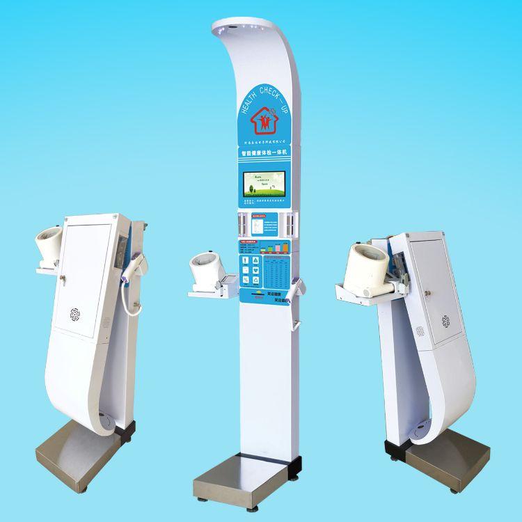 公共卫生智能健康体检一体机,便携式下乡体检人体成分分析仪
