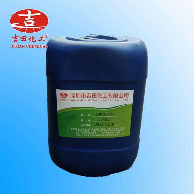 工业级有机硅消泡剂 污水处理消泡剂 涂料消泡剂清洗用消泡剂