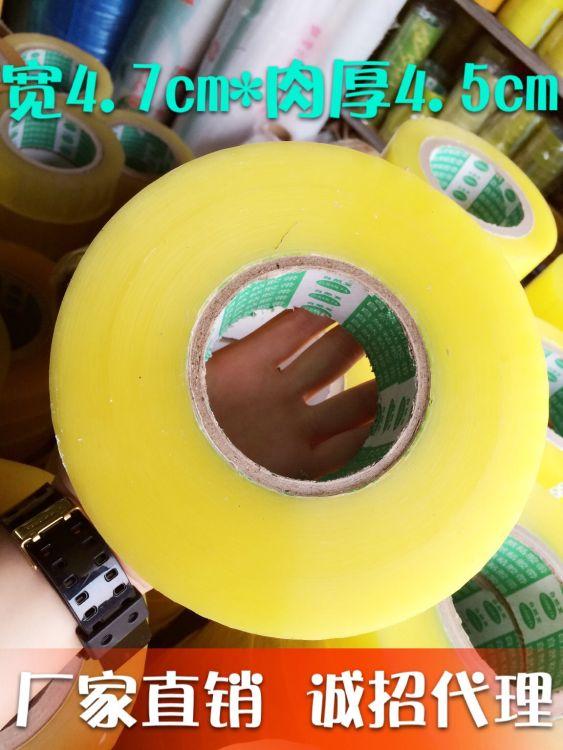 bopp透明胶带厂家宽5.0*肉厚4.5cm 封箱胶带高粘透明胶带
