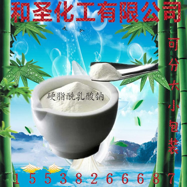 批发供应 硬脂酰乳酸钠 食品级 优质乳化剂 硬脂酰乳酸钠 1kg起批