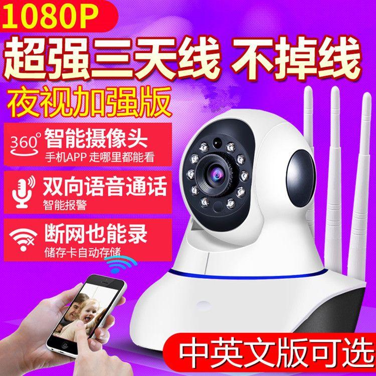 无线监控网络摄像机WiFi监控摄像头手机远程高清1080P智能设备