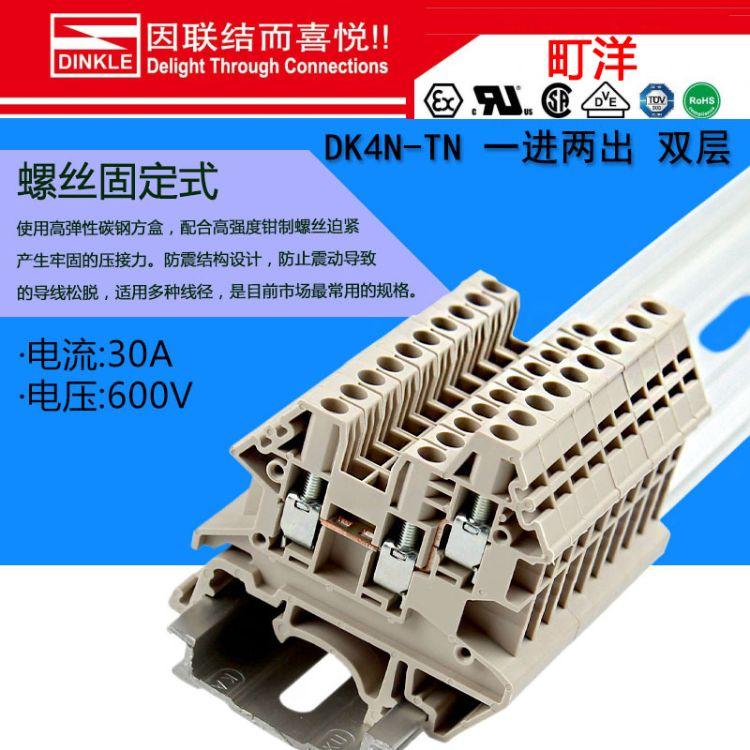 町洋轨装螺钉端子DK4NTN 一进二出4平方接线端子  替代魏德米勒