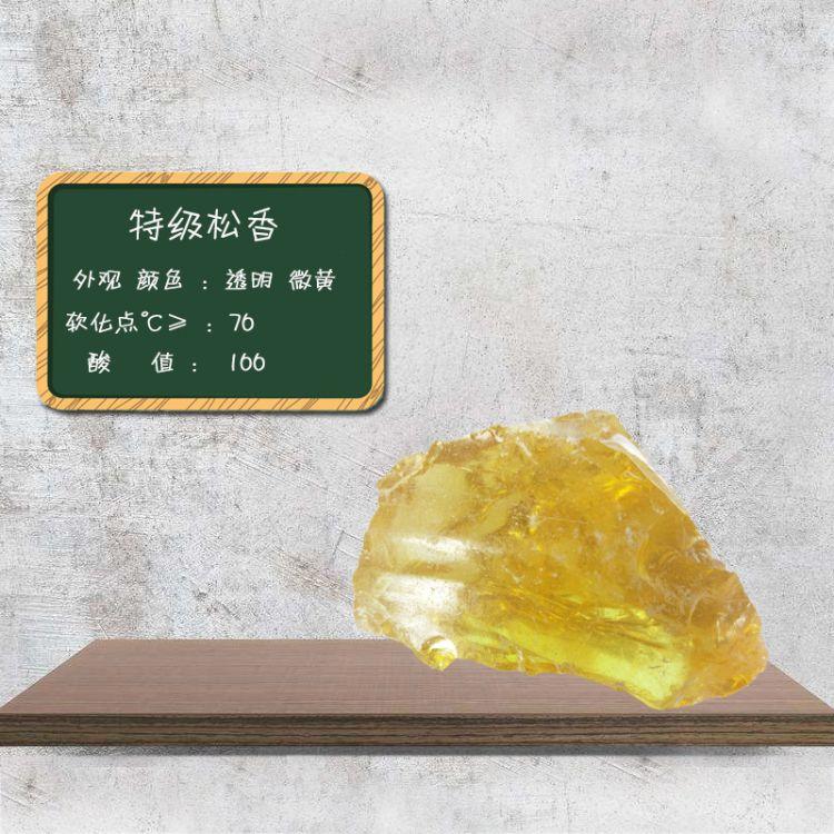 化工原材料 天然松香树脂 特级黄松香 粘合剂 松膏 松香厂家批发L