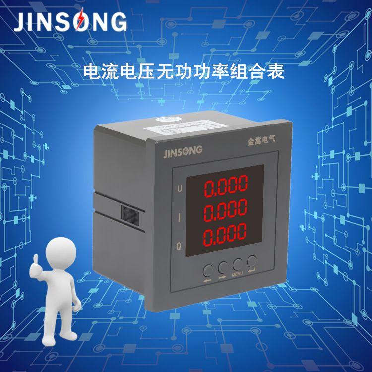 单相电流电压无功功率组合表 单相数码组合表 42L6型三排仪表