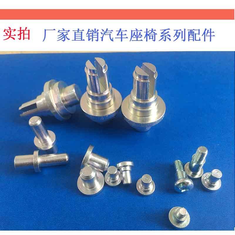 厂家订制座椅螺栓 调角器螺钉 台阶螺栓座角盆螺钉吉利座椅螺栓