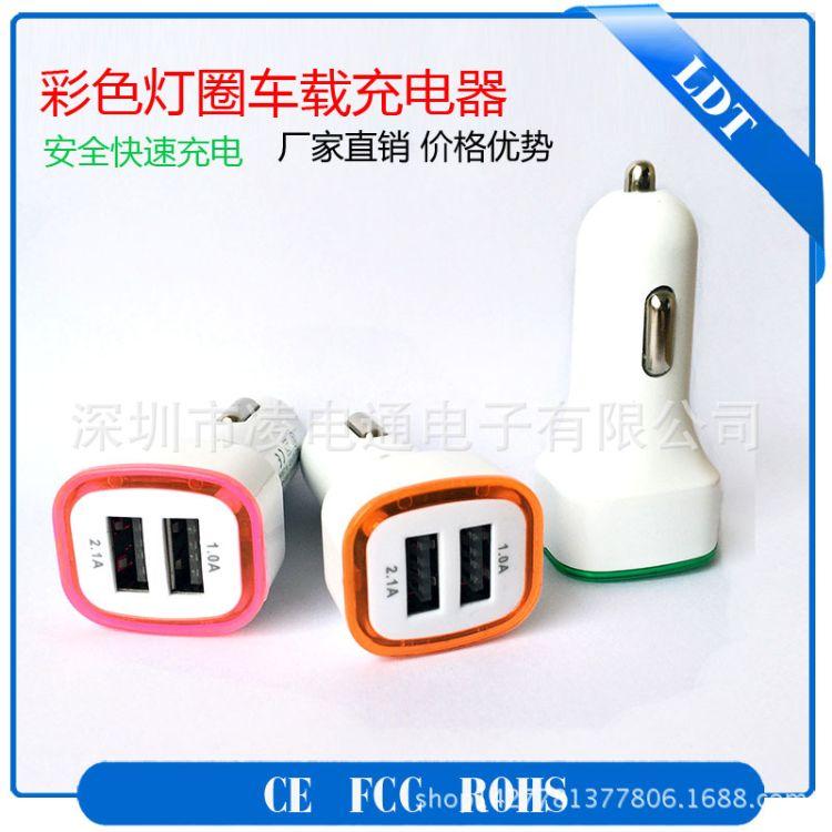 彩色2.1A双USB光圈车充 车用光圈USB车载充电器 手机平板充电器