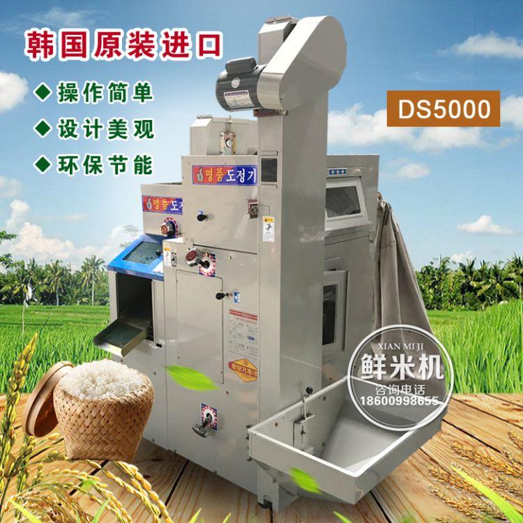 胚芽米机DS5000韩国进口鲜米机设备 保留胚芽米碾米机 韩国鲜米机  鲜米机