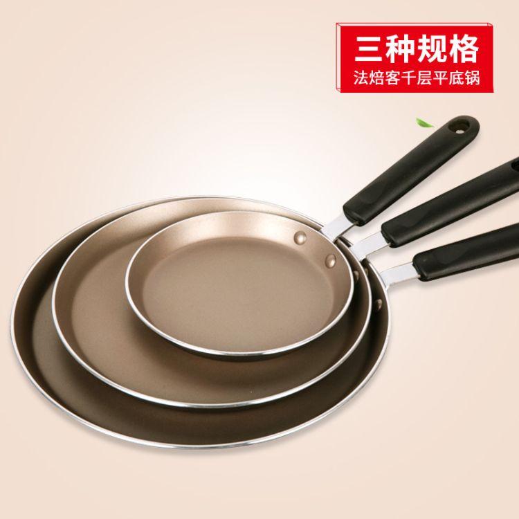 烘焙工具 法焙客千层锅蛋糕班戟锅 平底锅 圆形不粘锅煎锅电火用