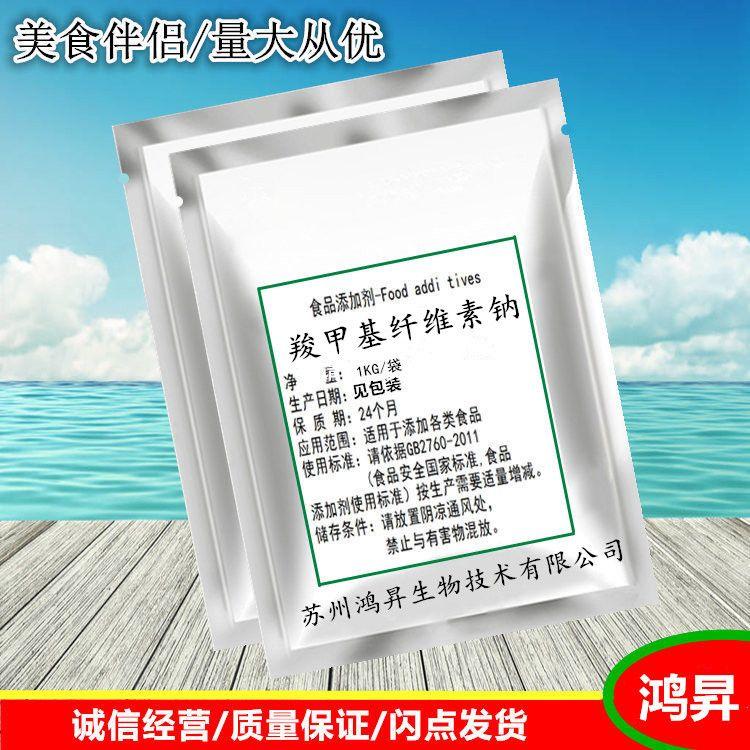 食品级羧甲基纤维素FH9增稠 稳定悬浮剂 高粘度CMC 羧甲基纤维素
