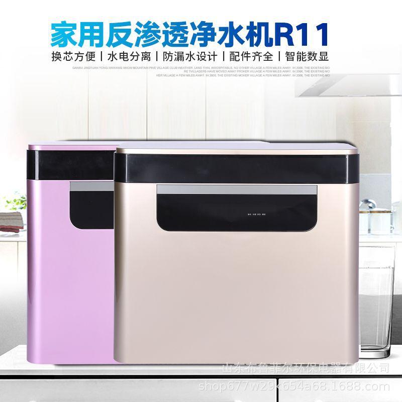 净水器家用净水器厨房电器净水机纯水机产厂家直销反渗透纯水机
