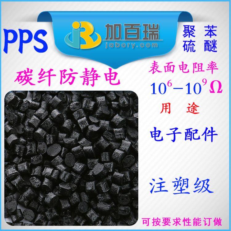 PPS导电PPS碳纤导电塑料电子配件用料环保 PPS导电碳纤123450塑料