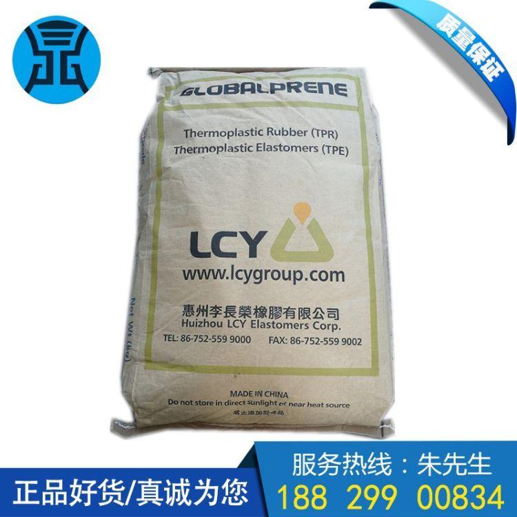 塑胶原料 SBS台湾李长荣3501F 热塑性丁苯橡胶3501F高强度 低粘度