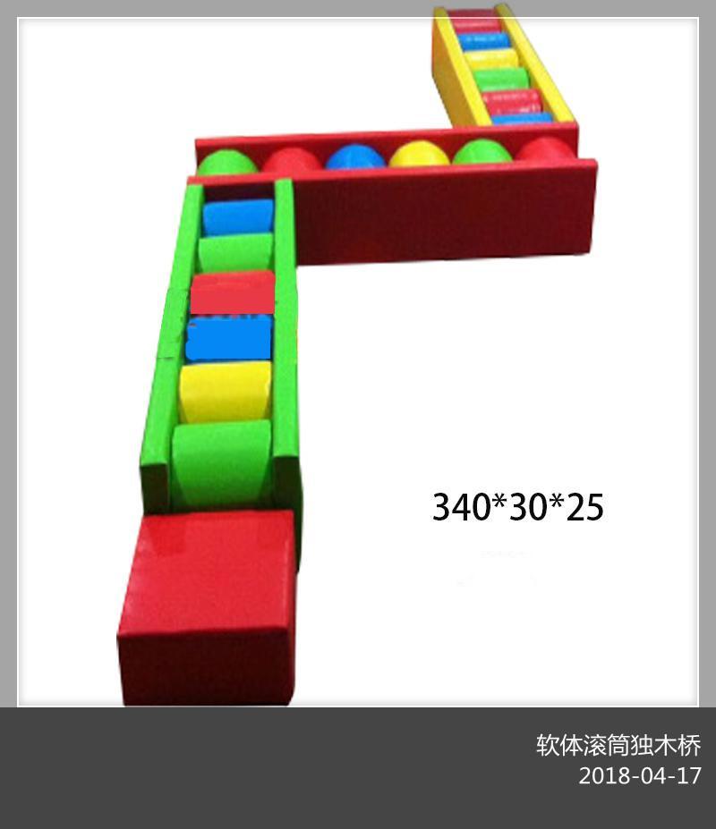 早教感统器材益智健身玩具 软体感统训练器 材软体滚筒独木桥攀爬