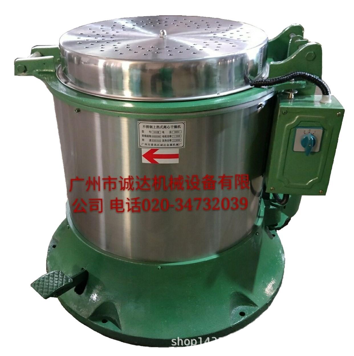 工业离心干燥机不锈钢脱水烘干机厂家直销甩油机