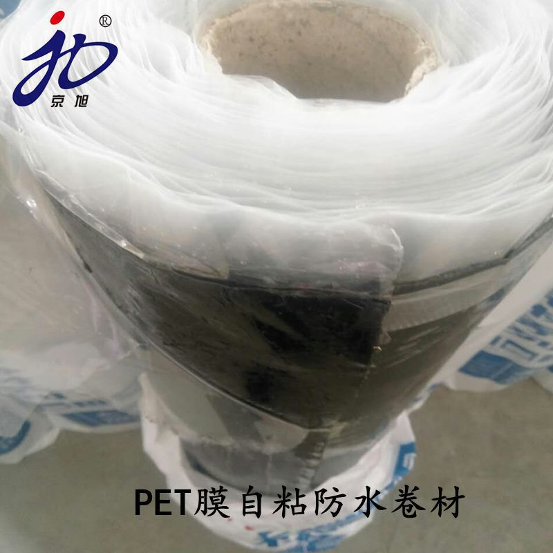 自粘防水卷材价格 企标聚酯胎3.0厚自粘聚合物改性沥青防水卷材