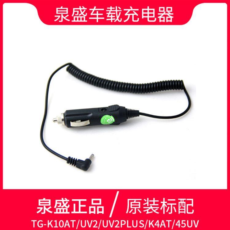 QUANSHENG泉盛对讲机专用车载充电器车充线TG-K10AT/UV2PLUS/45UV