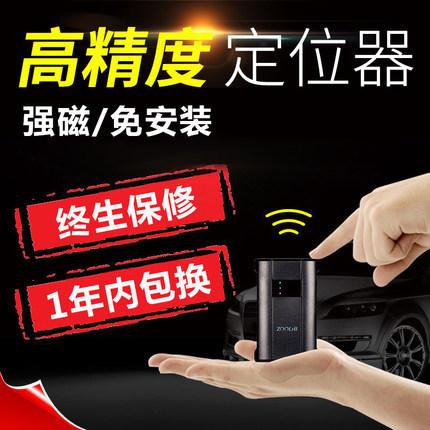 卓比A6L强磁免安装gps汽车定位器汽车车载男士跟踪器