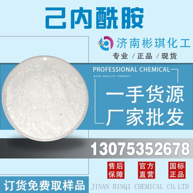 厂家直销 己内酰胺 国标工业级 己内酰胺 量大优惠 己内酰胺