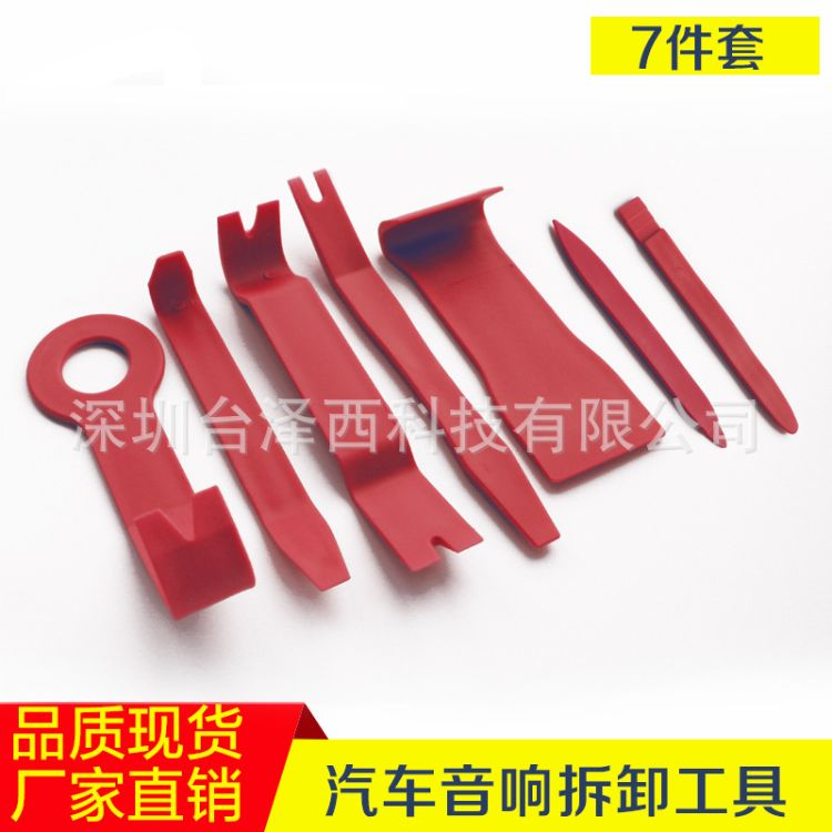 汽车红色塑料翘板工具套装 拆卸改装撬棒工具 汽车音响工具7件套