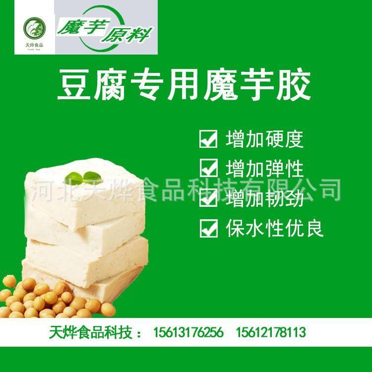 豆腐添加剂 豆腐保水剂 豆腐增加硬度魔芋胶 豆腐增加韧性添加剂