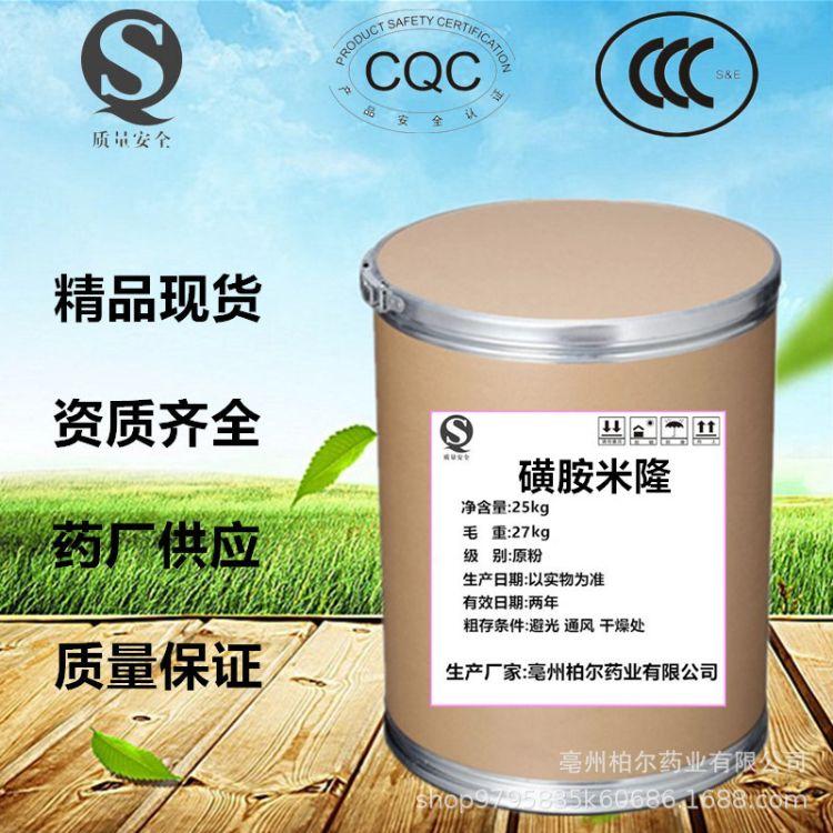 厂家批发 磺胺米隆 99%含量 磺胺米隆原粉 CAS:138-39-6