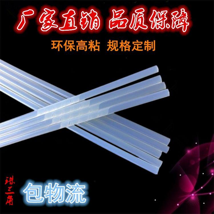 厂家直销透明热熔胶棒 EVA热熔胶棒 高粘透明胶棒 白色透明胶条