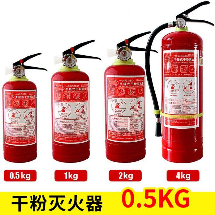 供应0.5kg随车户外用品车载灭火器ABC手提式干粉灭火器灭火剂