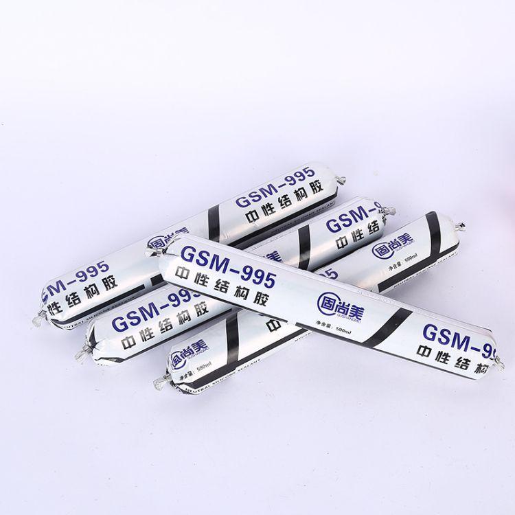厂家直销GSM-995结构胶 中性硅酮耐候胶 黑色密封胶 白色玻璃胶