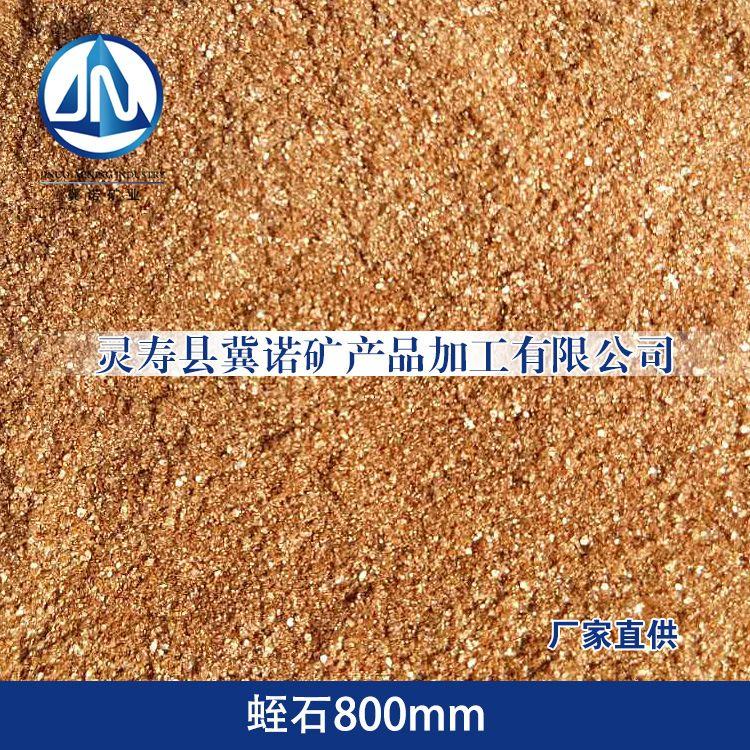 【厂家直供】大量批发优质325目 800目膨胀蛭石超细粉