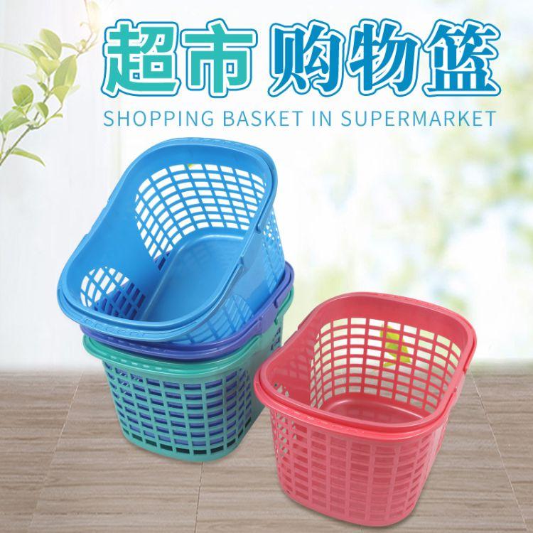 厂家供应 元宝型购物篮 家用塑料置物篮 便利店商店超市购物篮