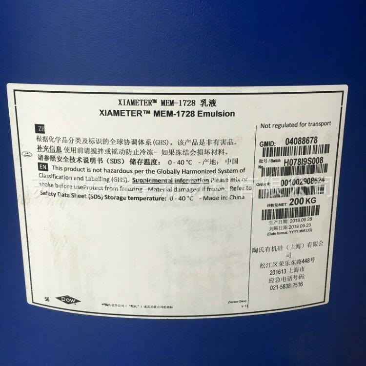 道康宁硅蜡乳液MEM-1728 高速线油 硅油乳液