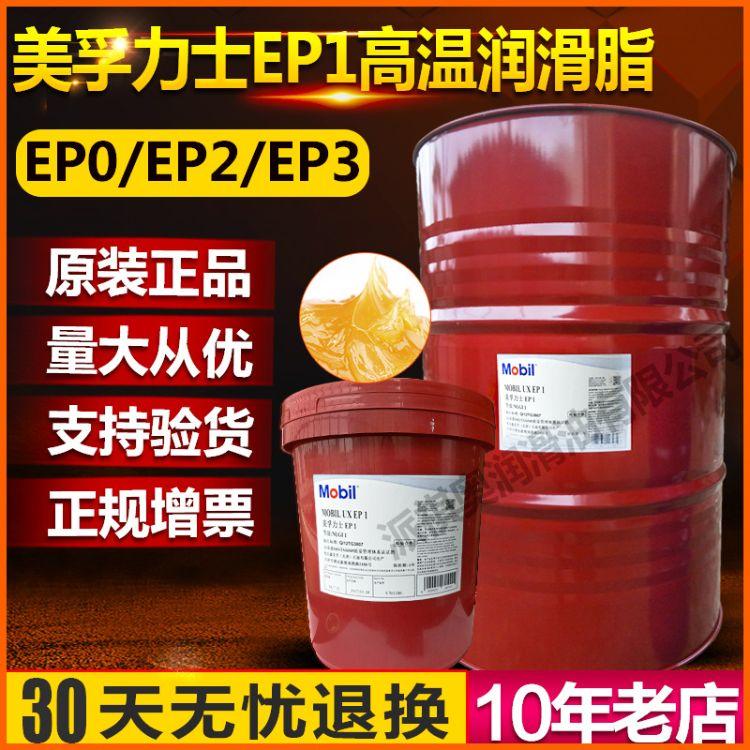 美孚力士mobilux ep1润滑脂ep0 ep2 ep3号通用高温黄油锂基润滑脂