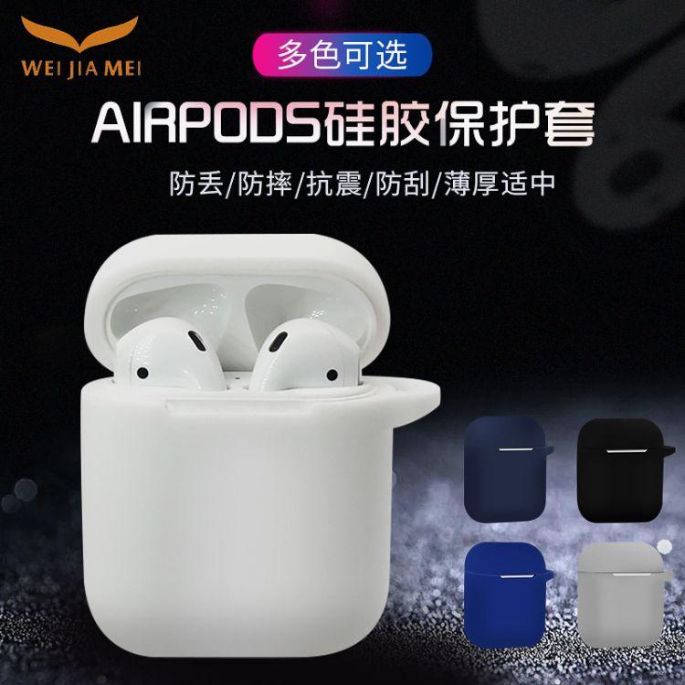 适用airpods耳机套定制 苹果无线蓝牙耳机充电硅胶保护套来图定做