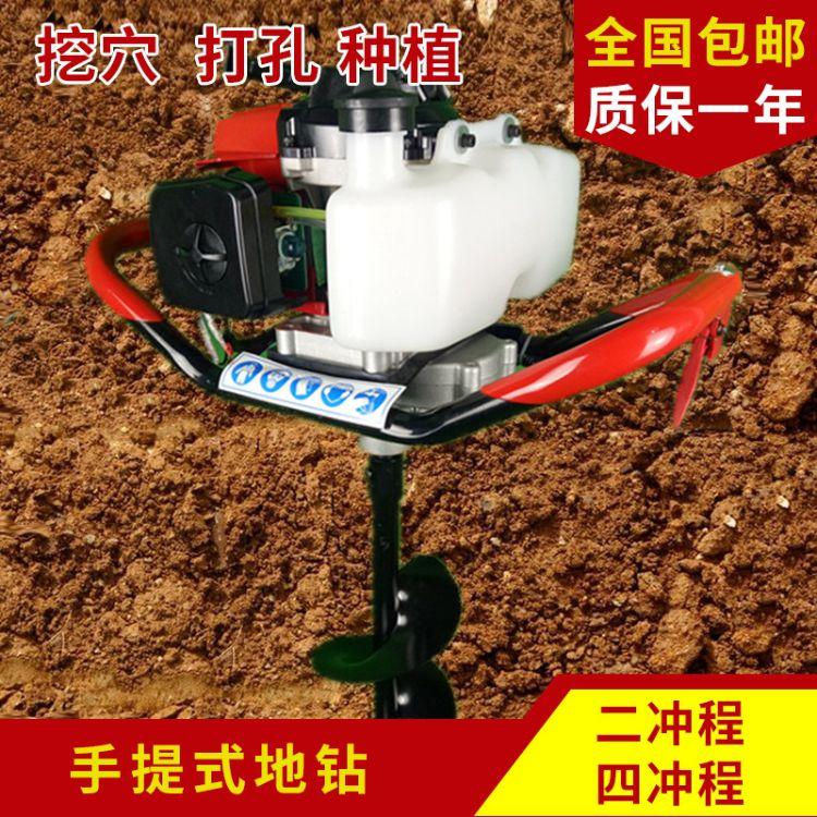 厂家批发单双人手提式地钻钻坑种植机施肥挖坑钻洞机挖穴打孔机
