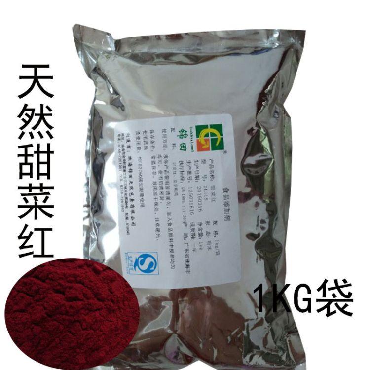 供应甜菜红色素着色剂甜菜红色素30色价天然色素原装正品