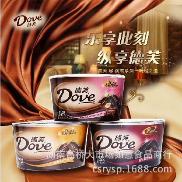 德芙巧克力 252g碗德芙香浓黑巧克力 碗装德芙巧克力 巧克力批发