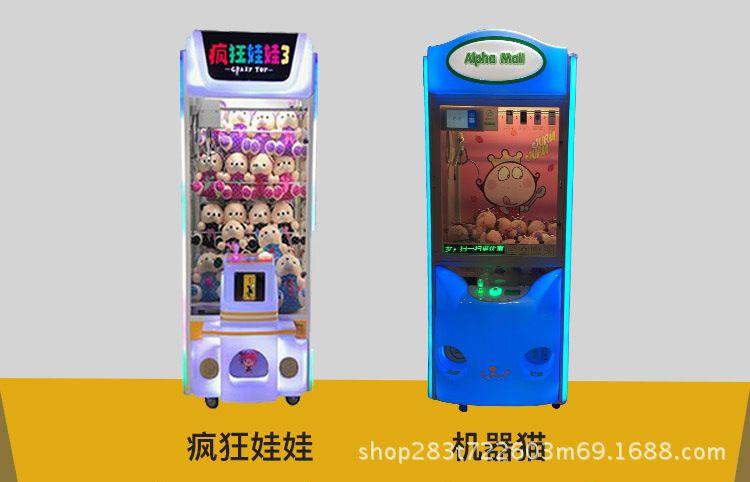 苹果款豪华娃娃机定制娃娃机夹娃娃机抓烟机网络娃娃机