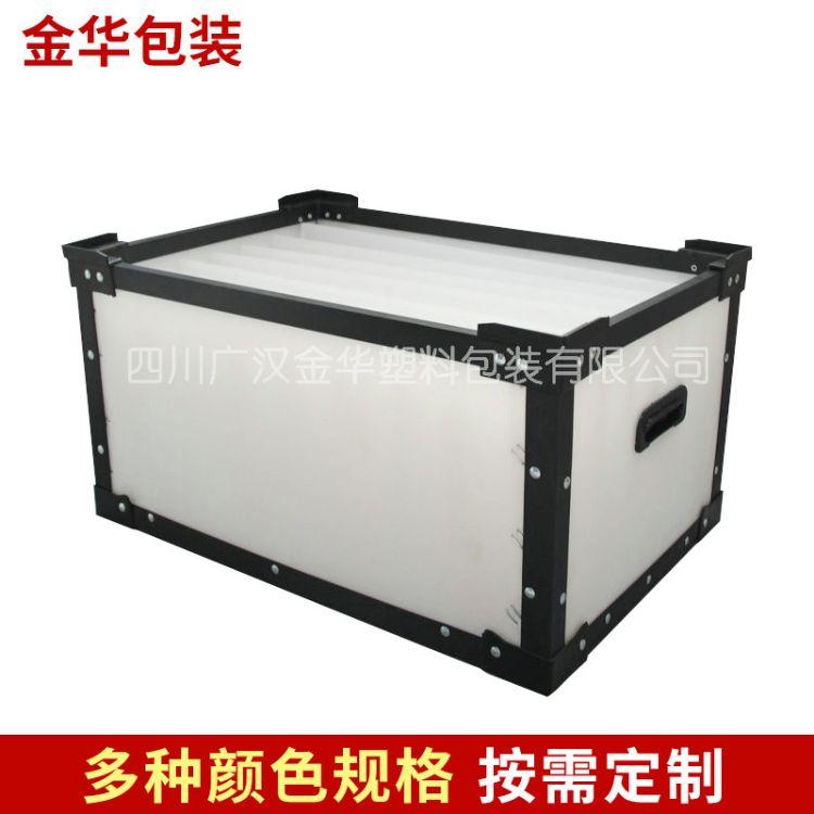 厂家直销 中空板箱 白色内置刀卡骨架周转箱箱 防静电骨架箱 定制