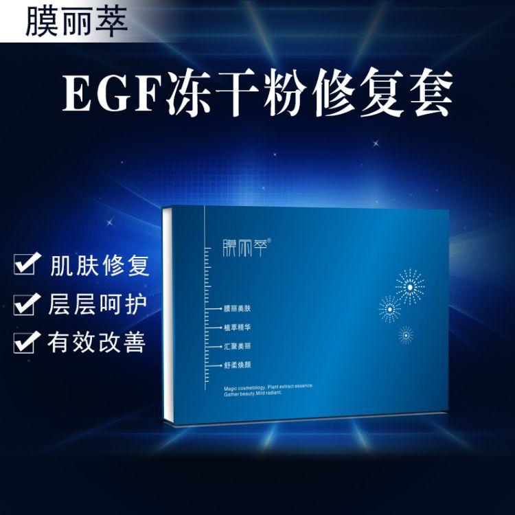 EGF冻干粉修复套盒 淡化痘印坑疤痕去红血丝 冻干粉套盒