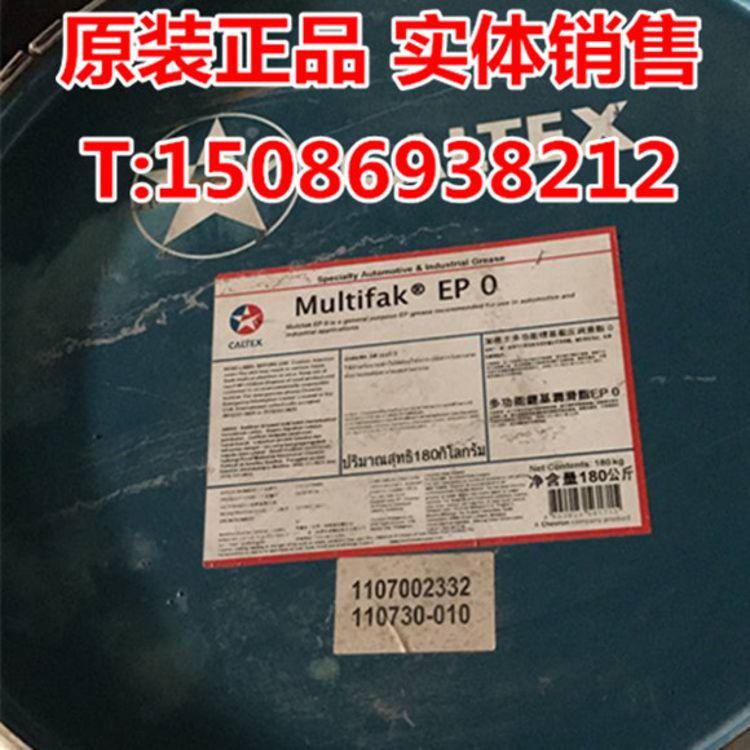 加德士EP0极压锂基润滑脂Multifak EP 0号润滑脂 180KG大桶