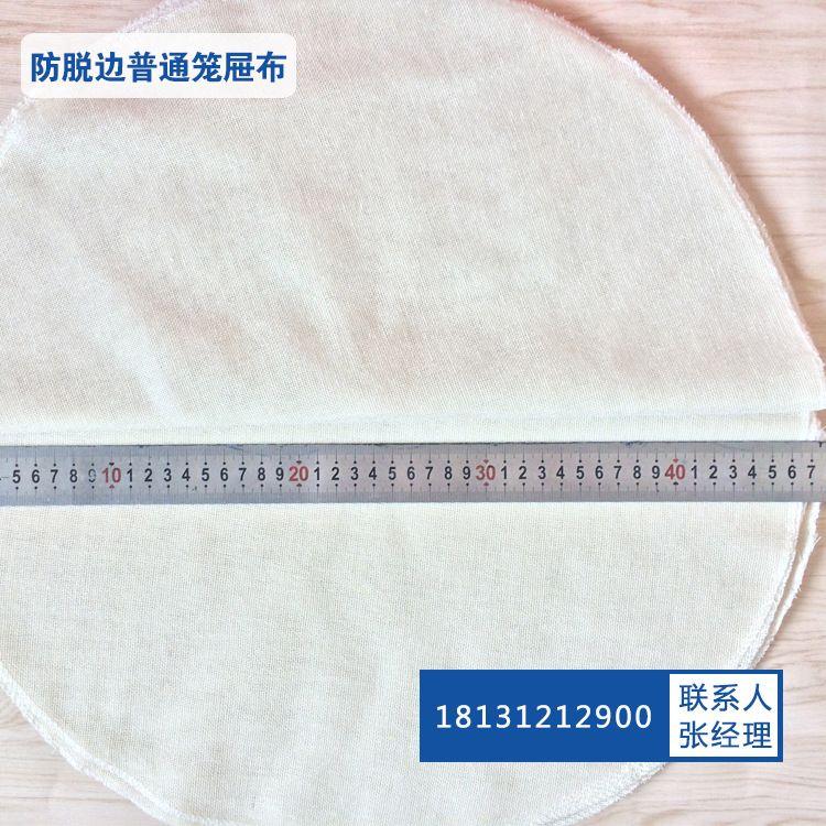 本公司批發純棉蒸籠布籠屜布各種廚房蒸籠布圓形放脫邊普通47公分