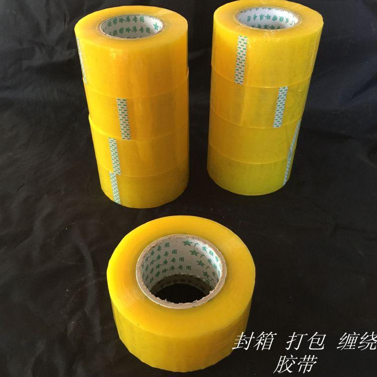 供应封口打包胶带 淘宝胶带封箱打包带 米黄胶带封口 透明胶带