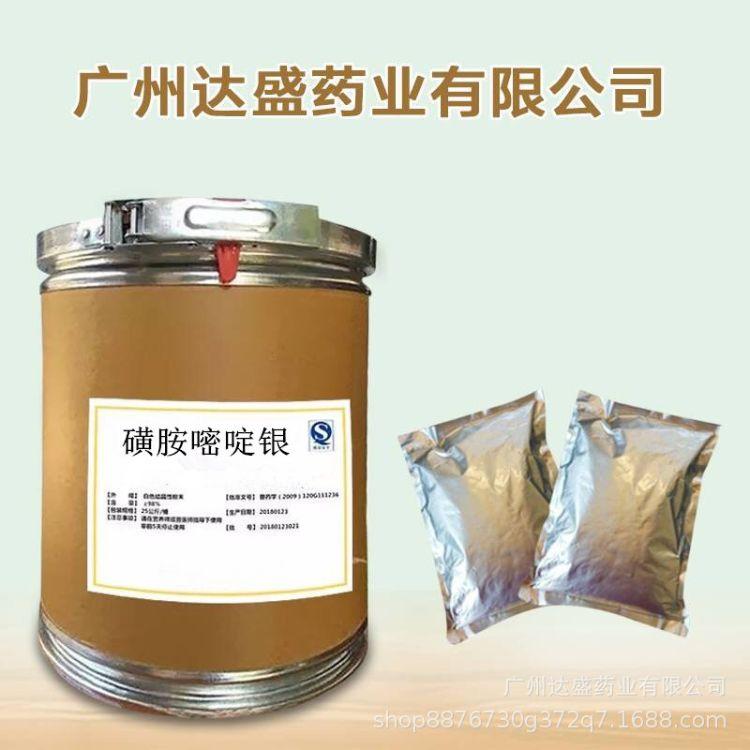 磺胺嘧啶银厂家达盛药业生产磺胺嘧啶银cas:22199-08-2