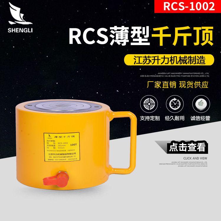 RCS薄型液压千斤顶 狭窄空间使用液压油缸 薄型电动液压千斤顶