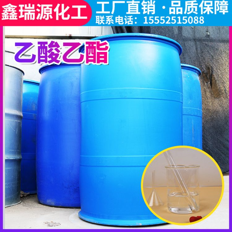 厂家销售 工业级醋酸乙酯   大量现货 乙酸乙酯稀释剂 含量90%