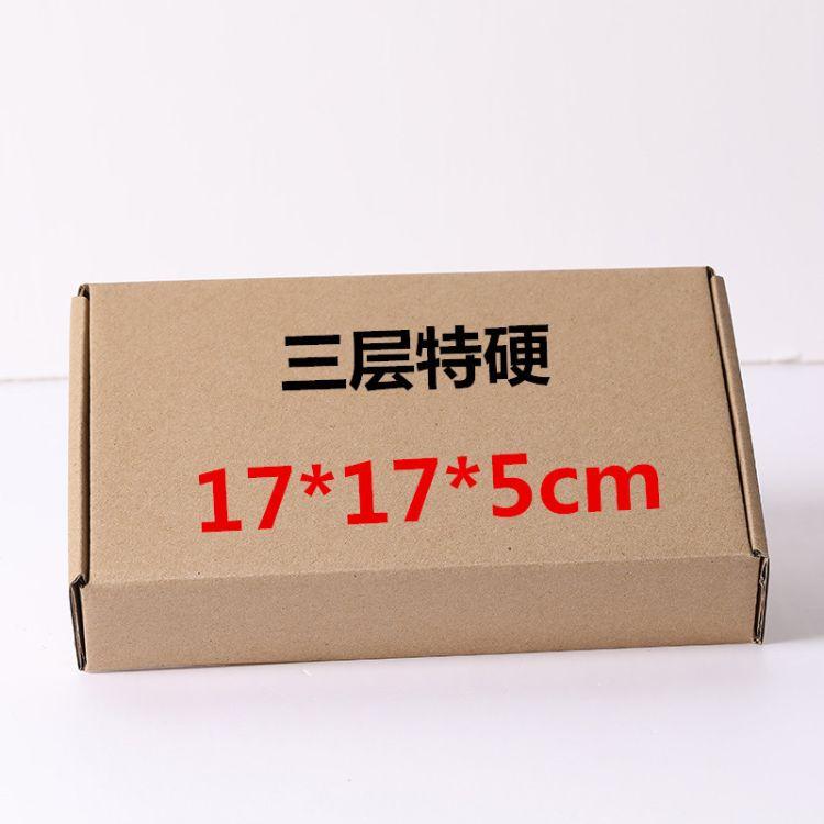 三層特硬飛機盒瓦愣紙板紙盒寬170mm小號正方形飛機盒現貨定做